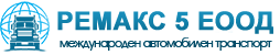 РЕМАКС 5 ЕООД - Вътрешен и международен транспорт